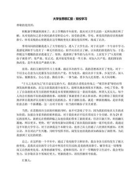 大学生思想汇报:党校学习.docx
