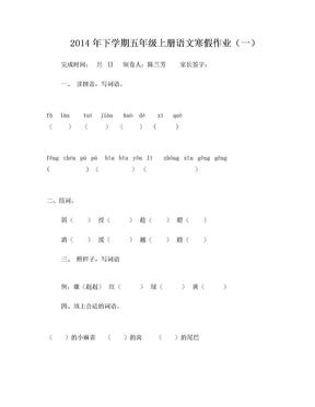 五年级语文寒假作业.doc