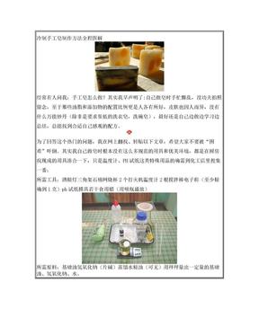 冷制手工皂制作方法全程图解版.doc