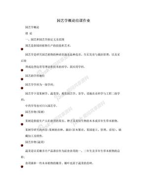 园艺学概论结课作业.doc