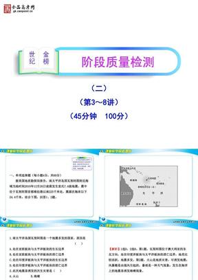 区域地理一轮复习阶段质量检测(二).ppt