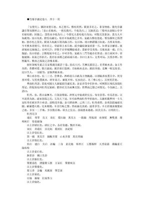 竹叶亭杂记 清 姚元之8.doc