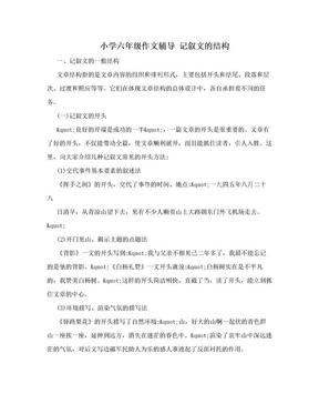 小学六年级作文辅导  记叙文的结构.doc