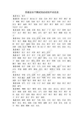普通话水平测试用必读轻声词语表.doc