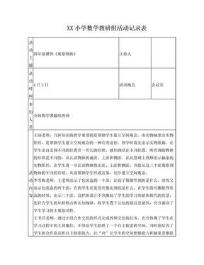 小学数学教研组活动记录表.doc