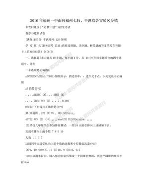 2016年福州一中面向福州七县、平潭综合实验区乡镇.doc
