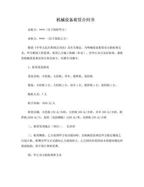 建筑工程机械设备租赁合同范本.doc