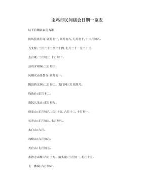 宝鸡市民间庙会日期一览表.doc