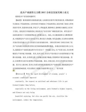 花卉产业波特五力模SWOT分析法发展究硕士论文.doc