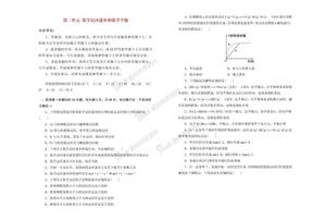 2019高中化学第二单元化学反应速率和化学平衡单元测试(二)新人教版选修4.docx