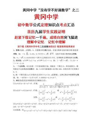 黄冈中学中考数学公式定理知识点考点汇总.doc