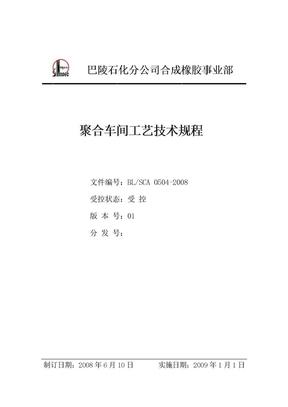 顺丁橡胶装置工艺技术规程20082.doc
