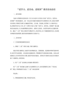 三爱活动总结.doc