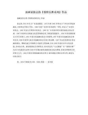 油画家徐志伟『敦煌乐舞系列』作品.doc