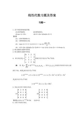 线性代数习题答案(1).pdf
