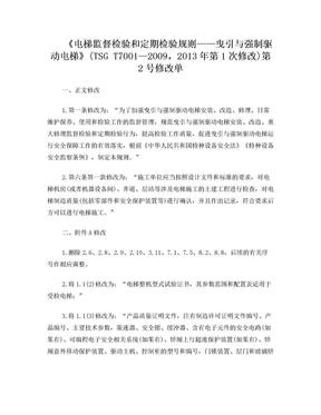 《电梯监督检验和定期检验规则——曳引与强制驱  动电梯》(TSG T7001-2009,2013年第1次修改)第  2号修改单.doc