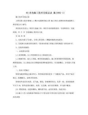 03水电施工技术交底记录 施2002-11.doc
