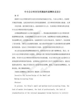 中小会计师事务所激励性薪酬体系设计.doc