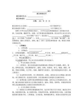 epc联合体协议书范本.doc