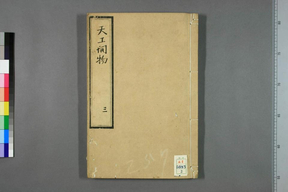 天工开物第三册(共六册).pdf