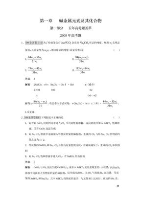碱金属元素及其化合物.doc
