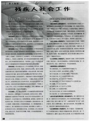 残疾人社会工作.pdf