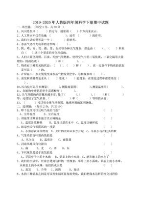 2019-2020年人教版四年级科学下册期中试题.doc