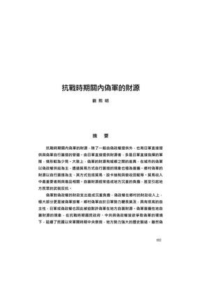 抗戰時期關內偽軍的財源.pdf