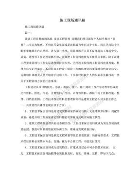 施工现场通讯稿.doc