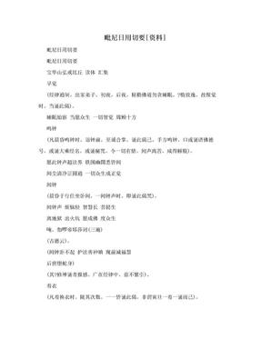 毗尼日用切要[资料].doc