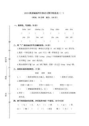 最新人教部编版四年级上册语文期中考试精品试卷有答案.doc