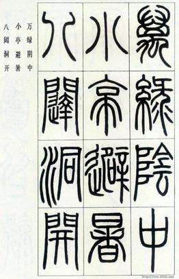 邓石如篆书字帖.pdf