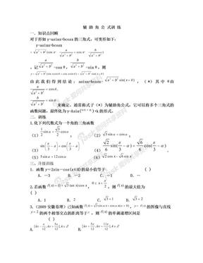 辅助角公式专题训练.doc
