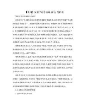 【引用】氯离子对不锈钢 腐蚀 的机理.doc