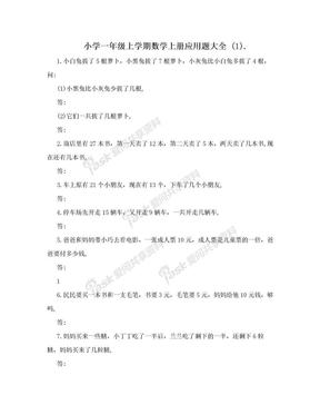 小学一年级上学期数学上册应用题大全 (1)..doc