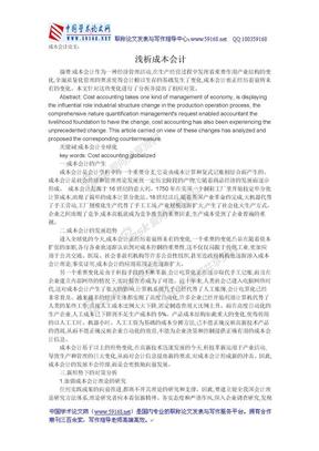 成本会计论文:浅析成本会计.doc