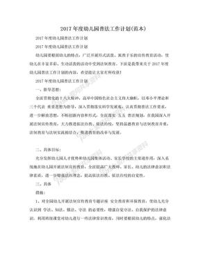2017年度幼儿园普法工作计划(范本).doc