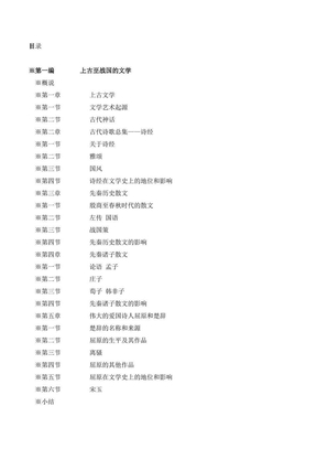 中国文学史-游国恩(打印版).pdf