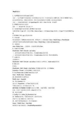 Pro-e实用功能70页(包括知名论坛解答).doc