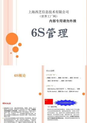 6S管理知识