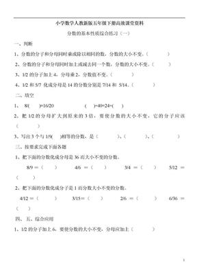 小学数学人教新版五年级下册高效课堂资料分数的基本性质综合练习.doc