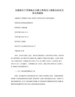 交通部关于贯彻执行公路工程竣交工验收办法有关事宜的通知.doc
