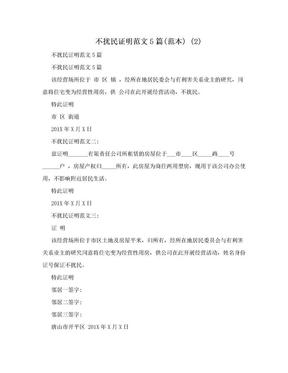 不扰民证明范文5篇(范本) (2).doc