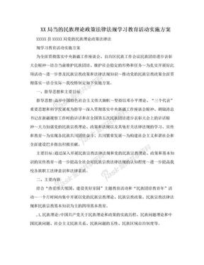 XX局当的民族理论政策法律法规学习教育活动实施方案.doc