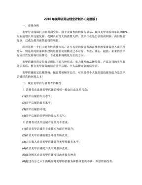 2016年美甲店开店创业计划书(完整版).docx