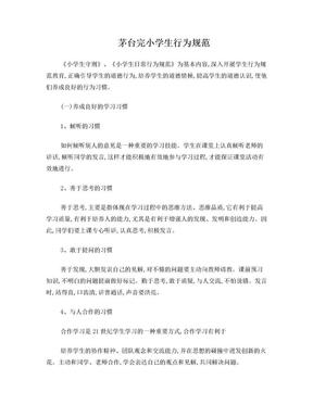 小学生道德行为规范[1].doc