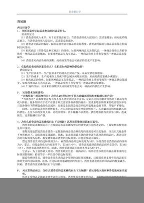经济学-简答题 2013年同等学力申硕全国统考.doc