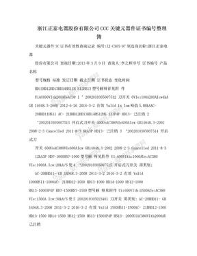 浙江正泰电器股份有限公司CCC关键元器件证书编号整理簿.doc