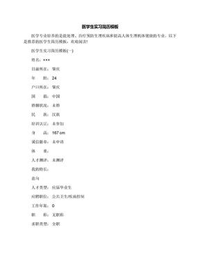 医学生实习简历模板.docx