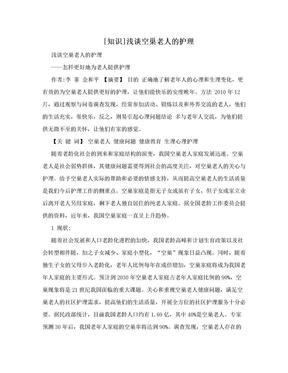[知识]浅谈空巢老人的护理.doc